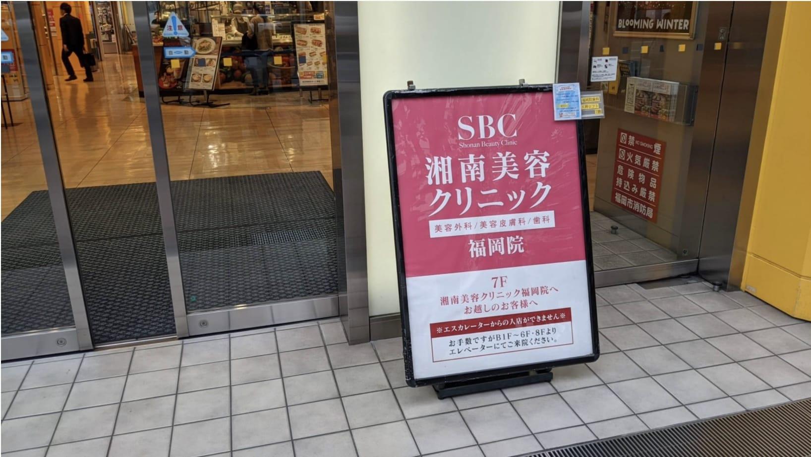 ロフトの入口の湘南美容クリニックの看板