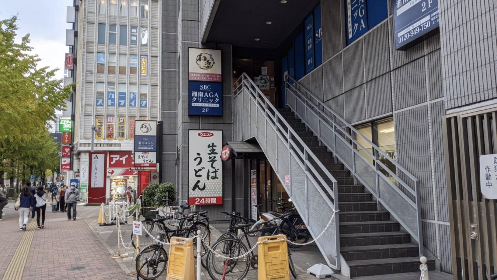 湘南美容AGAクリニックが入っているビルの外観。通り道。