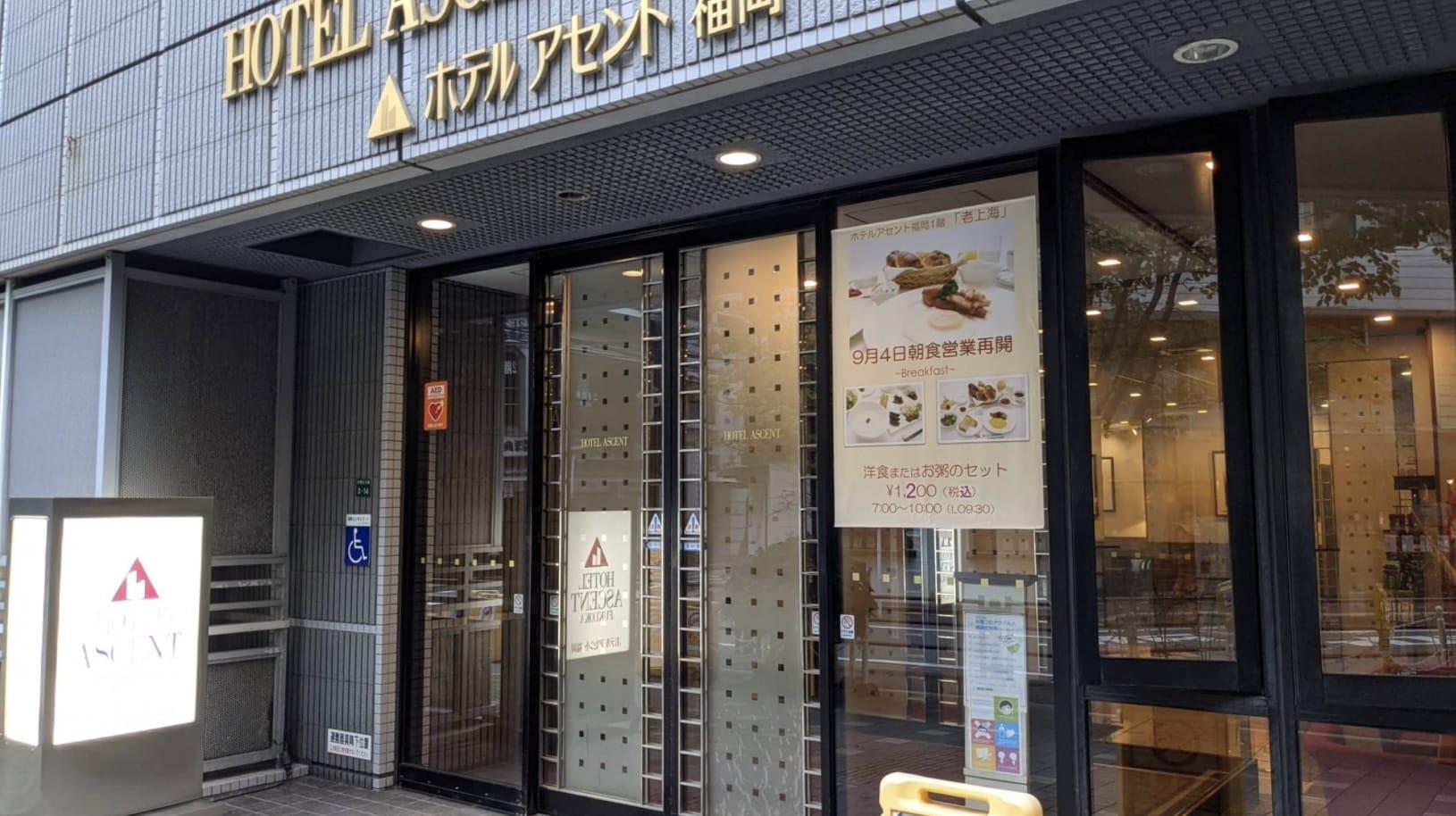 ホテルアセント福岡の入口・湘南美容AGAクリニックの入口