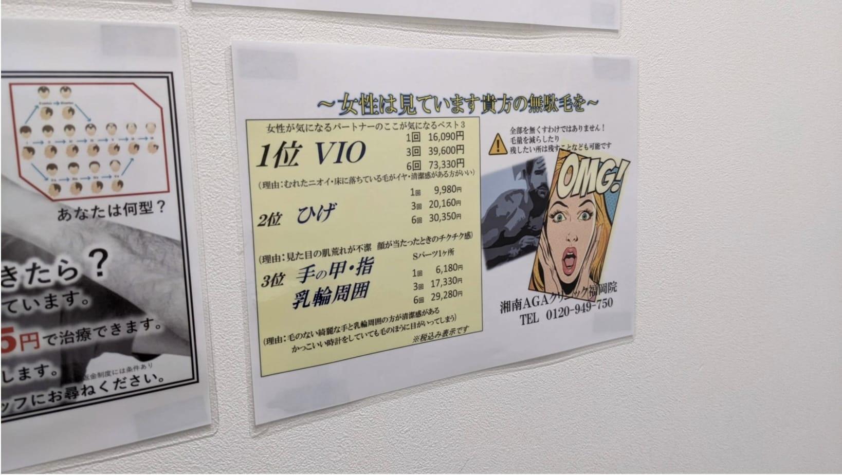 湘南美容AGAクリニック福岡院カウンセリングルーム内の張り紙