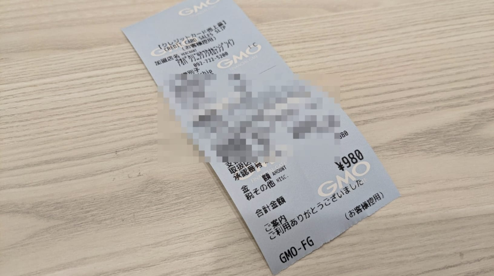 あおばクリニック体験ヒゲ脱毛980円のレシート