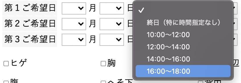 カウンセリングの時間指定画面