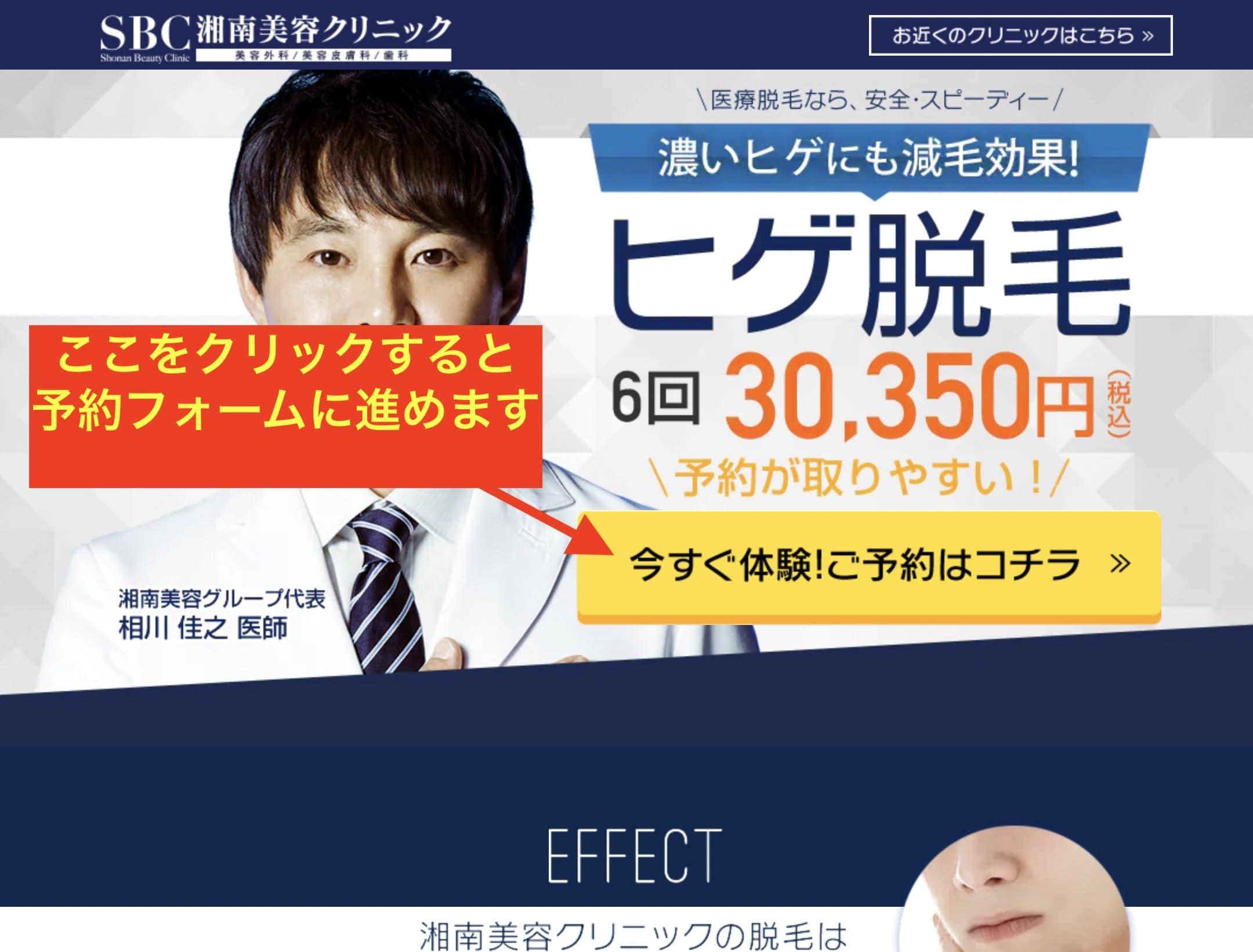 PC版湘南美容クリニックのトップページの予約ボタンの位置