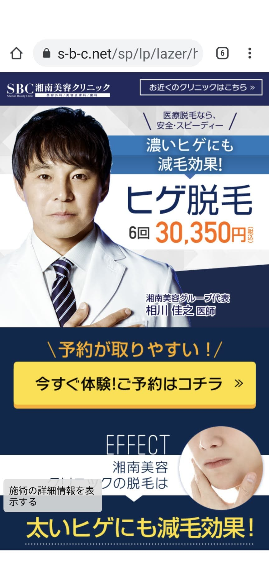 湘南美容クリニックのトップページ