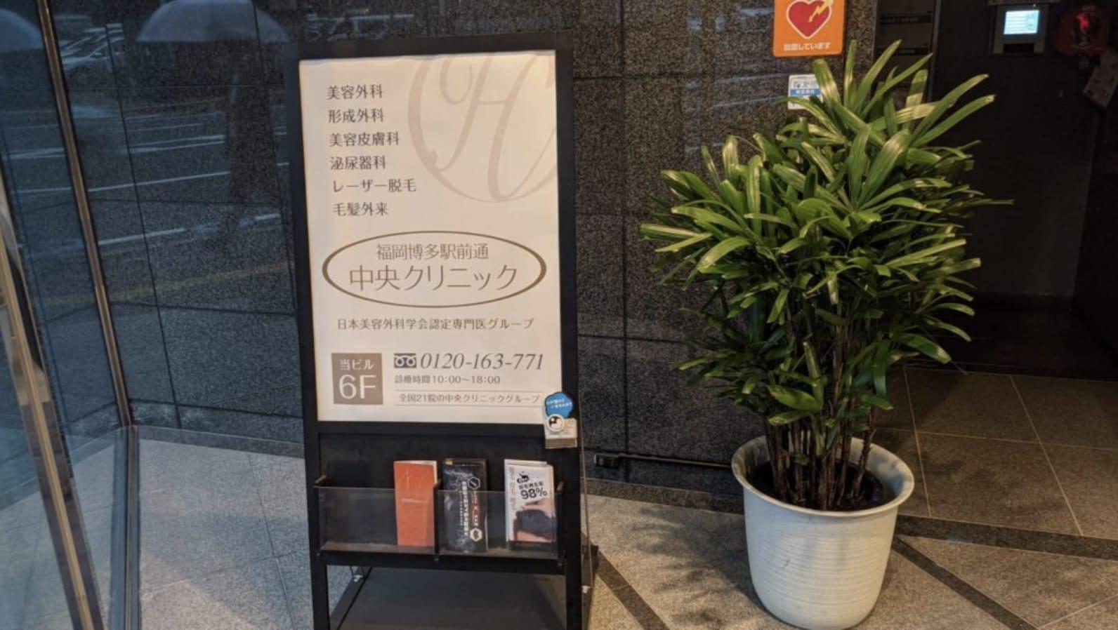 博多駅前通中央クリニックの入口写真