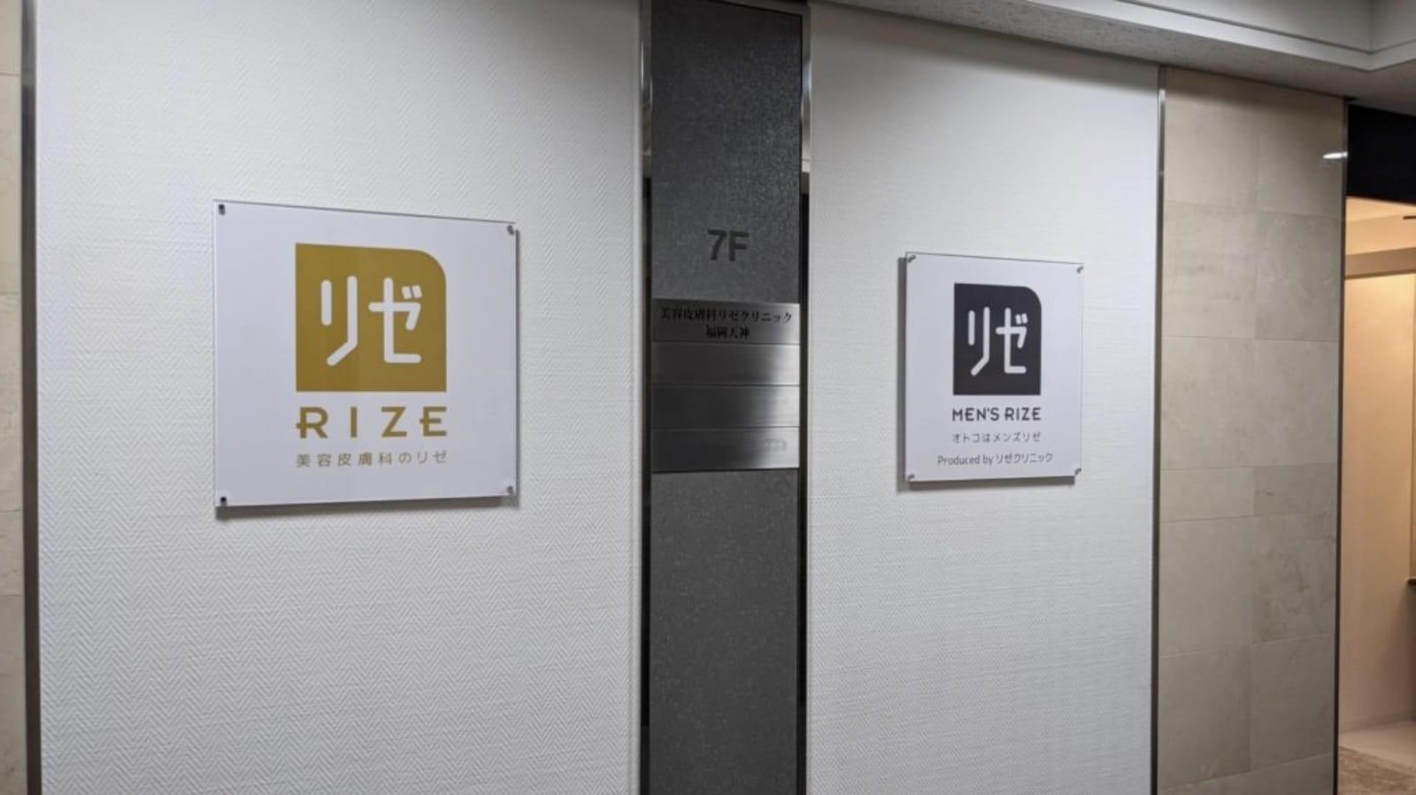 メンズリゼクリニック福岡院の入口写真