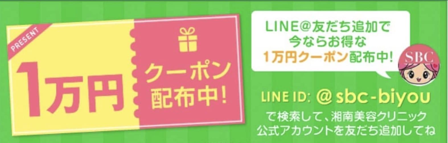 湘南美容クリニックSBCのLINE10000円クーポンの案内の写真