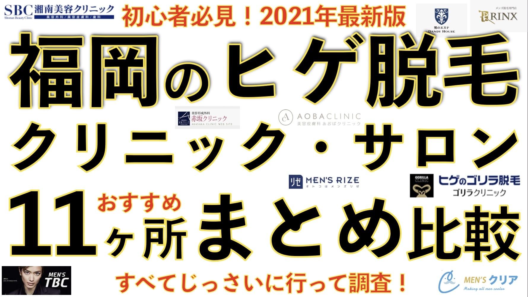 【2021年最新版】福岡ヒゲ脱毛おすすめクリニック・サロン11ヶ所まとめ!【博多・天神】サムネイル画像