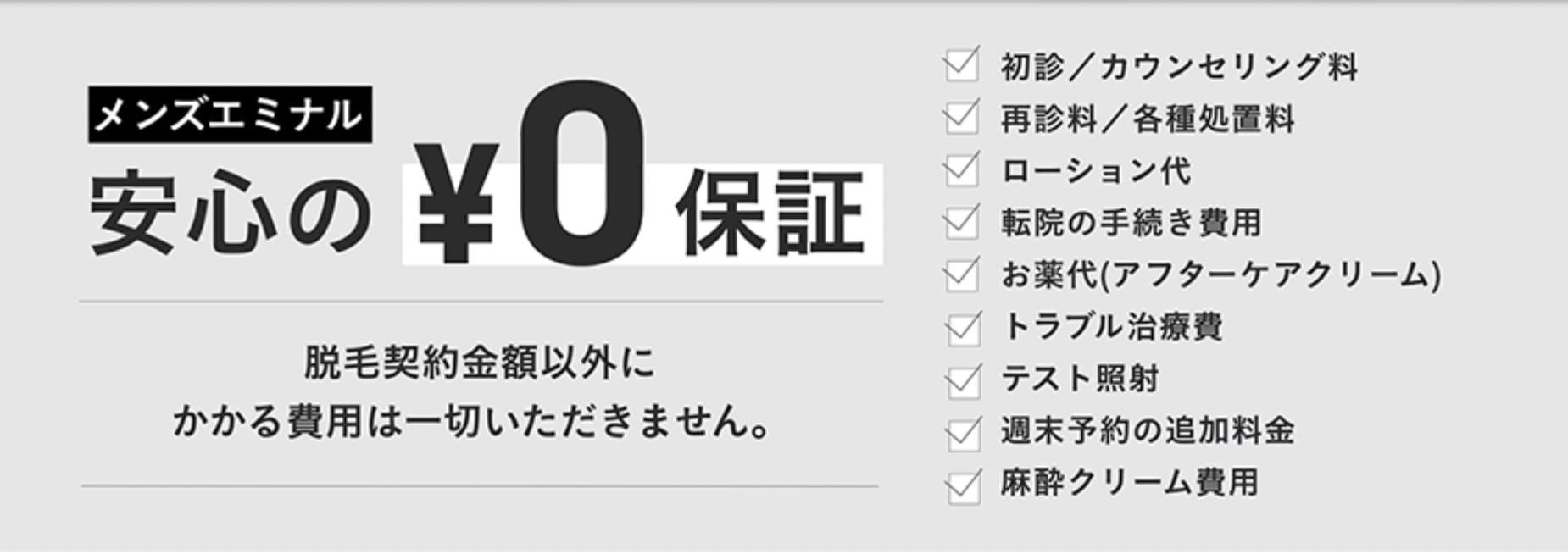 メンズエミナルの安心0円保証の画像