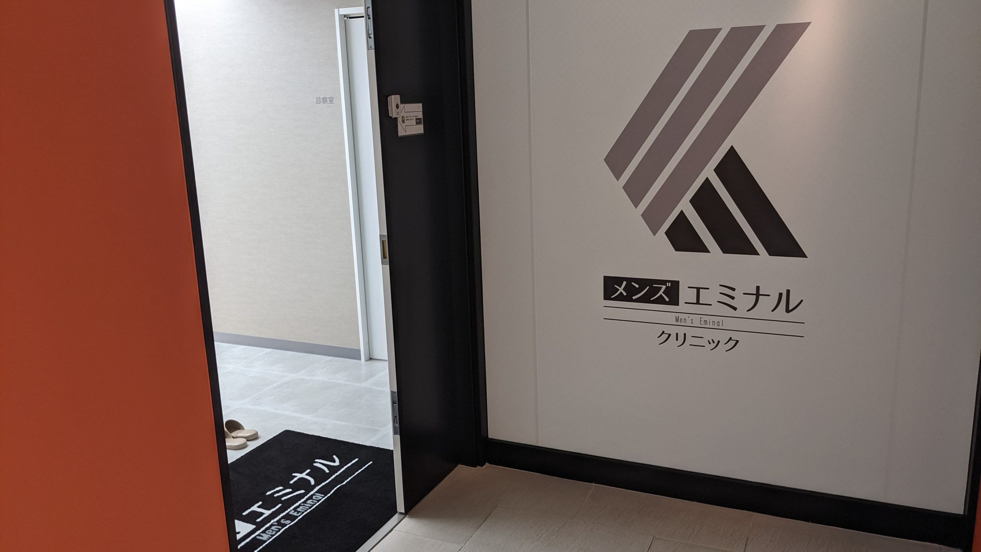 メンズエミナルクリニック福岡天神院の入り口・スリッパ