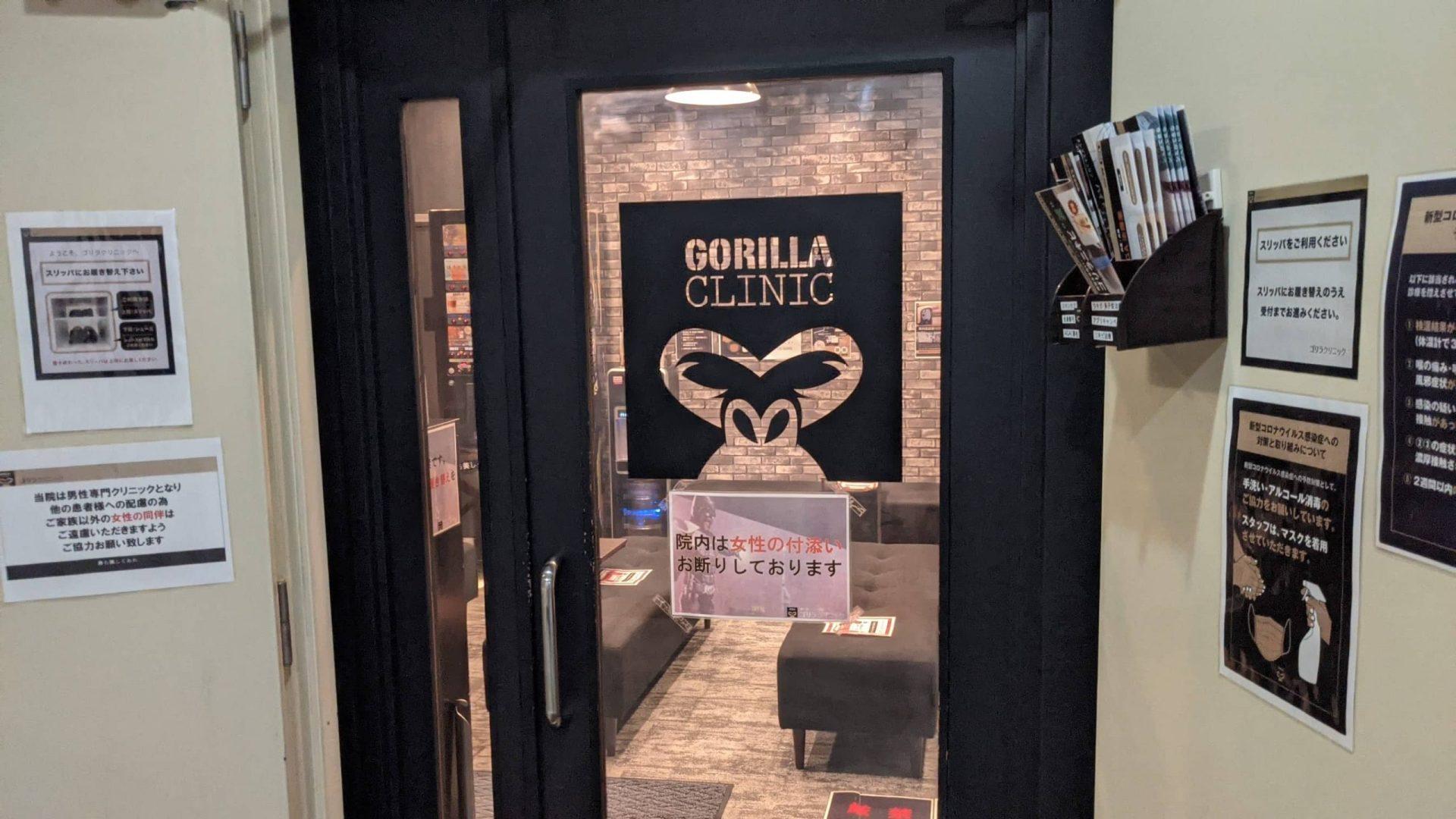 ゴリラクリニック福岡院の入口写真