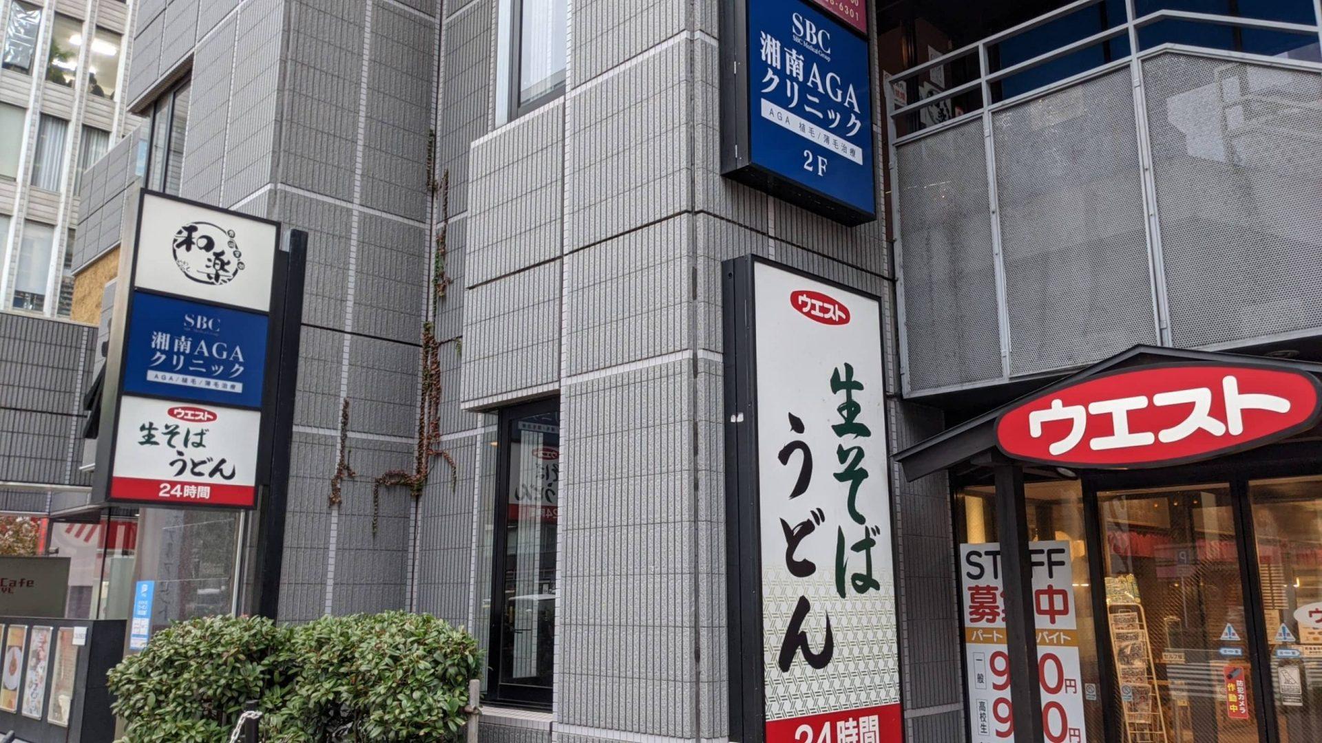 湘南美容クリニックAGA福岡院の外観写真