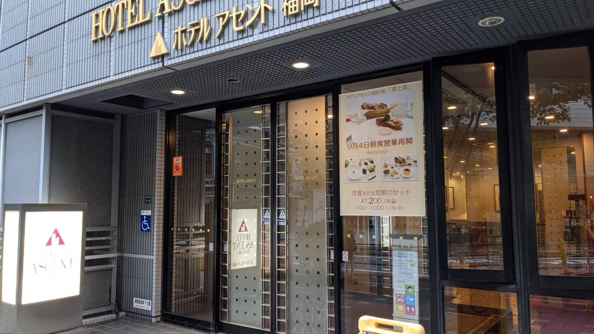 湘南美容クリニックAGA福岡院が入っているホテルアセントのエントランス写真