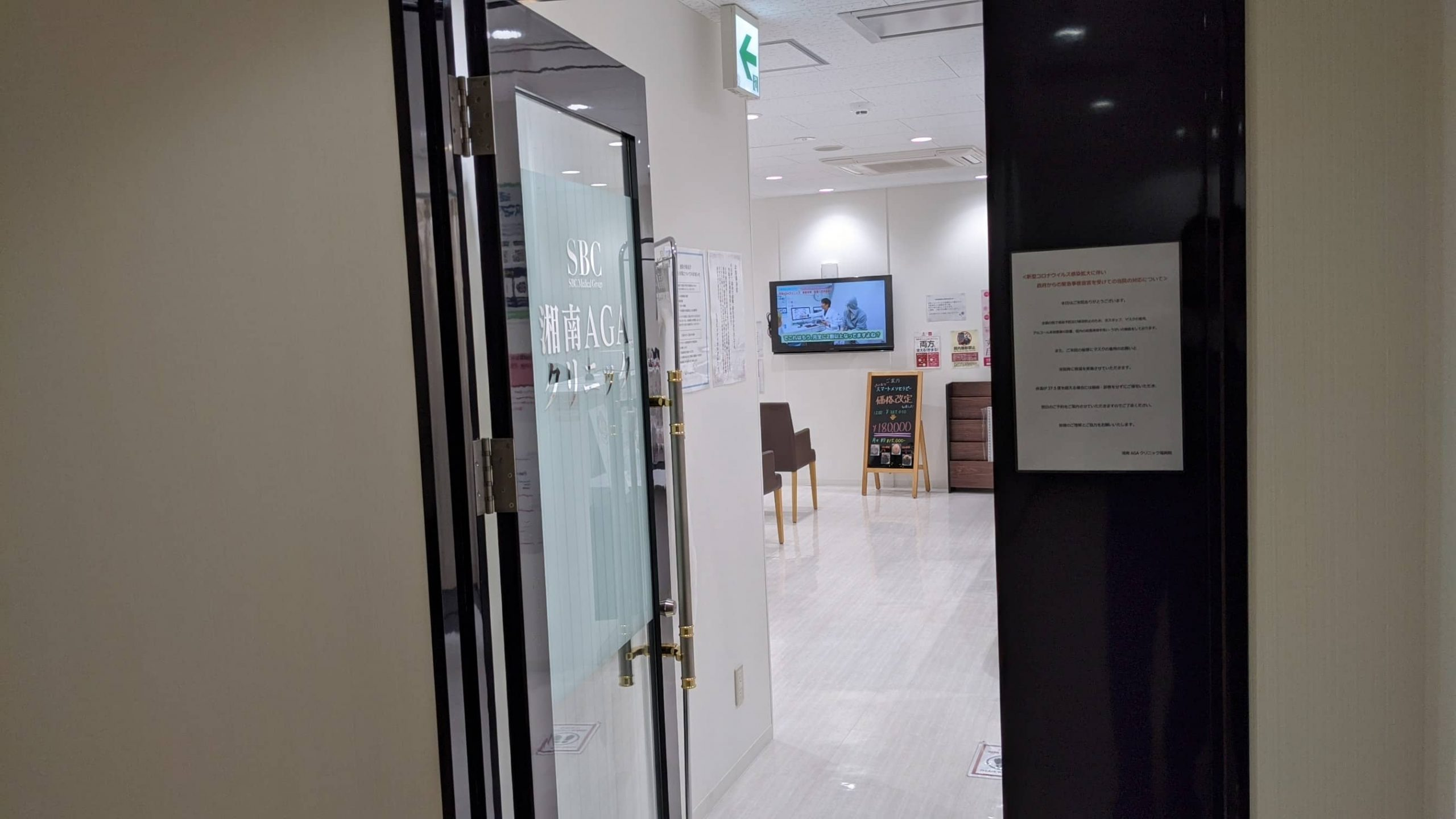 湘南美容クリニックAGA福岡院の入口の様子写真